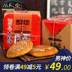 荣欣堂老字号太谷饼300g*4盒送礼精美礼盒装山西特产糕点零食点心