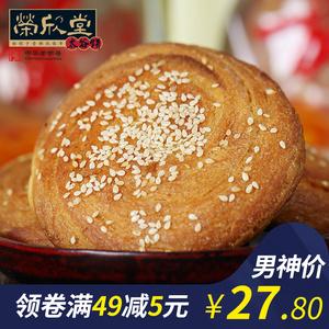 【梦枫香饼350g*3袋】荣欣堂太谷饼手工传统糕点特产零食点心