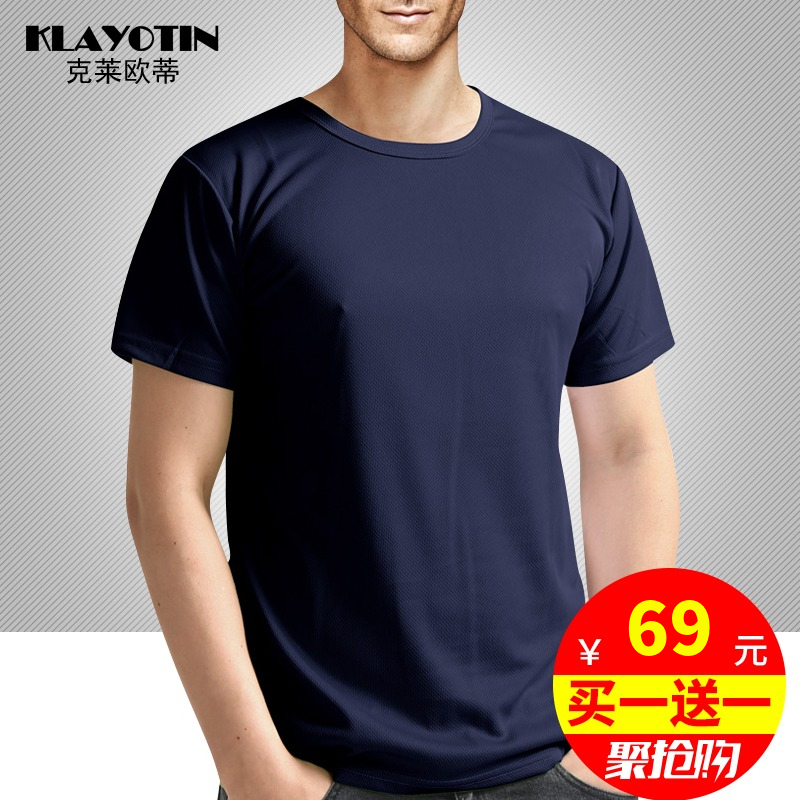 Quick dry clothes men and women solid color spring and summer round neck breathable and quick-drying clothes short-sleeved sports sweat-absorbent loose hiking ultra-thin models