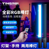 RGB photography light stick Handheld LED fill light stick Outdoor pat light Indoor night light painting portrait color video Portable live shooting light camera film and television Small net red shooting photo beauty
