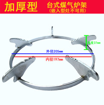 Gas Cooker gas stove general accessories round furnace frame ordinary desktop Furnace Branch shelf thickening anti-skid pot frame