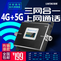Mobile phone signal amplification enhanced receiver Home Mobile Unicom Telecom 4G5G mountain amplifier three-in-one