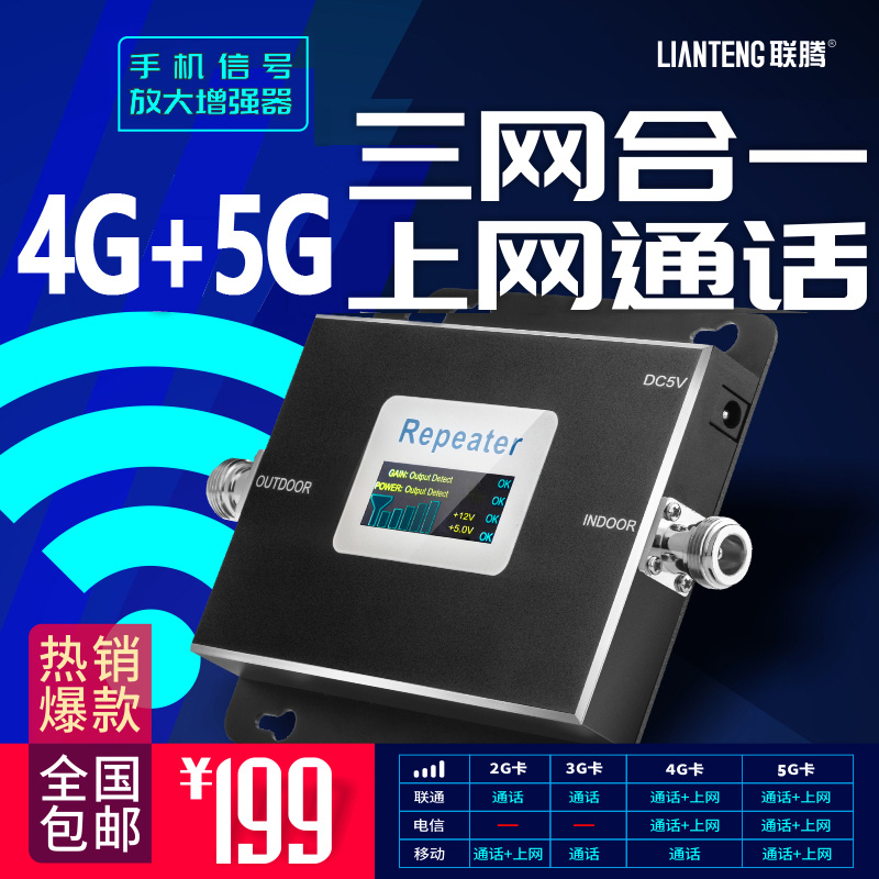 Mobile phone signal amplification enhances the receiver home mobile Unicom Telecom 4G5G mountain expander three networks in one