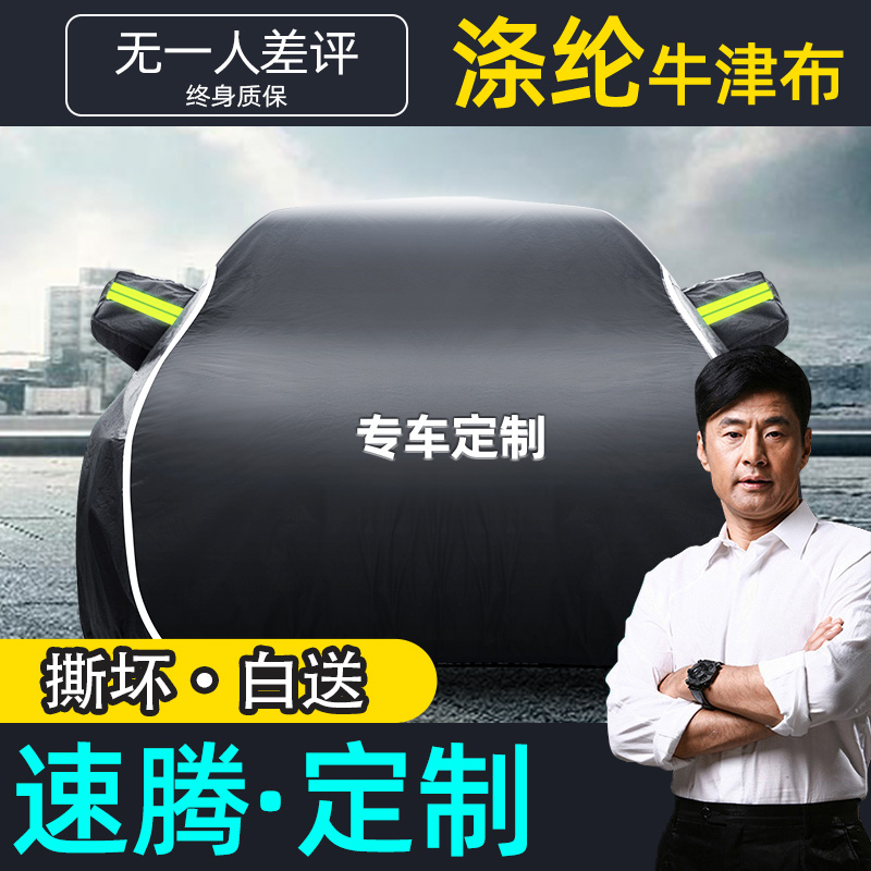 Volkswagen speed special car cover sunscreen rain insulation thickened Oxford cloth four seasons GM new car clothes