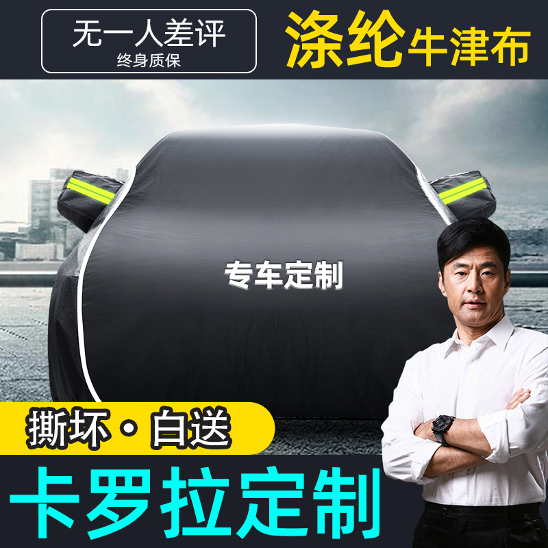 Toyota Corolla special car cover sunscreen rain insulation thickened Oxford cloth four seasons General Motors car clothes