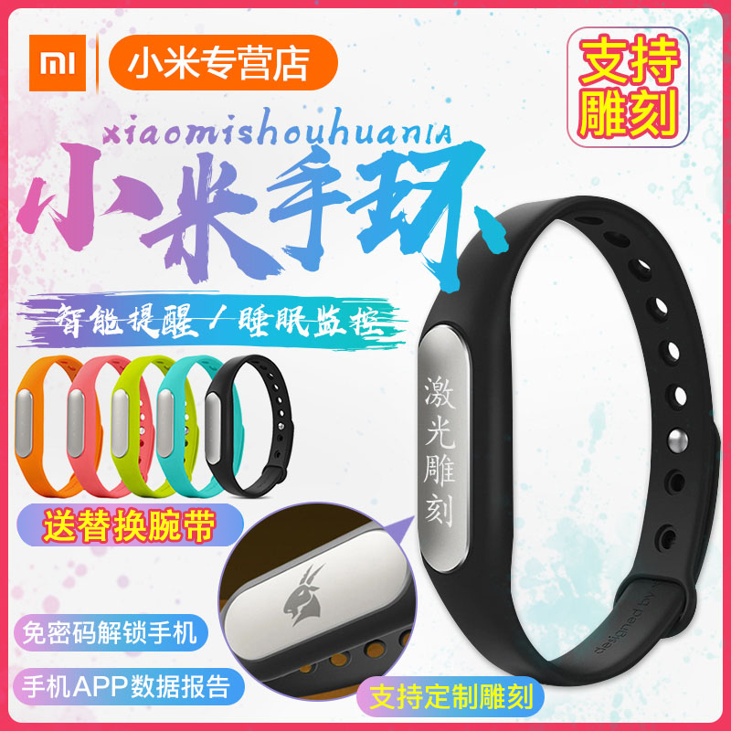 Millet bracelet 1A IOS Apple Android smart Bluetooth waterproof smart wristband sports step sleep monitoring