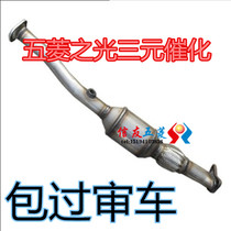 Wuling light three-way catalytic converter 6371 6376 6400 exhaust gas purifier front exhaust pipe annual inspection vehicle