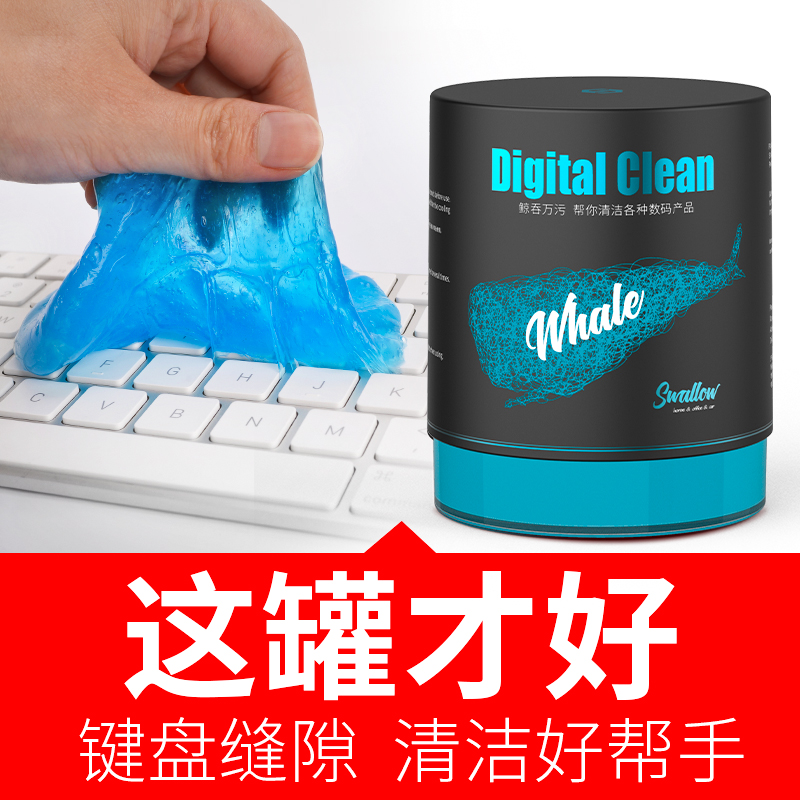 Keyboard cleaning mud cleaning soft glue notebook cleaning kit mechanical keyboard multi-function cleaning artifact gap dusting car dust-absorbing supplies tool cleaning tools