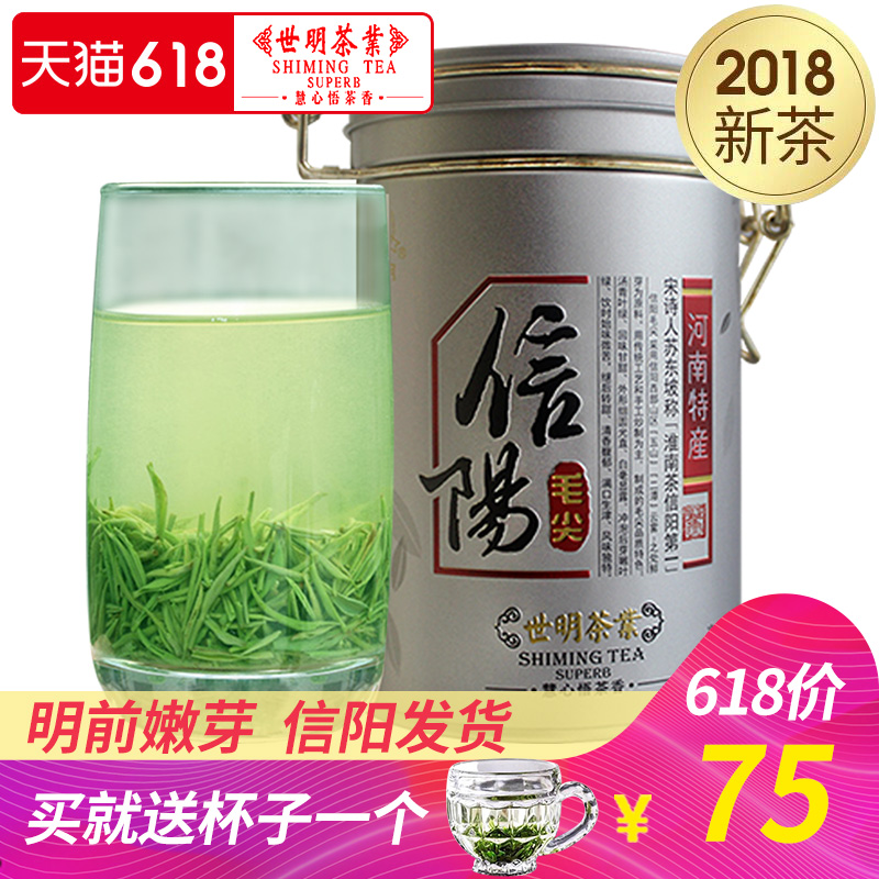 Shiming Xinyang Maojian 2019 New Tea Ming Pre-super Nenya Spring Tea Green Tea Produced by oneself and sold in bulk 100g