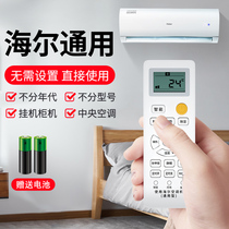 Applicable Haier Haier air conditioning remote control universal universal all original original factory small champion commander wall-mounted vertical hang-up kfr 35gw cabinet-mounted central 26gw remote control board