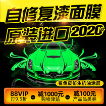 Parina Car Stealth Clothing tpu self-healing rhino skin paint protective film anti-scratch transparent film all the car