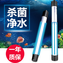 Sensi fish tank UV sterilization lamp ultraviolet fish pond algae diving sterilization lamp aquarium disinfection built-in sterilization lamp