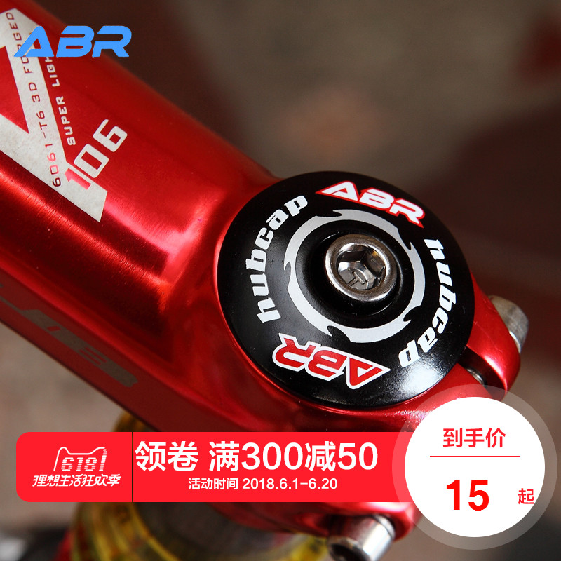 ABR bicycle bowl cover The first cover of the car cover The upright core with lifting core HUBCAP6 25.4 Flower core