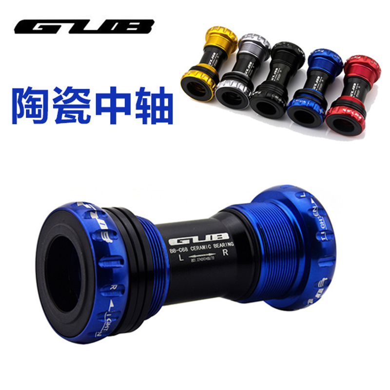 GUB C-68 edentulous ceramic bearing Palin shaft hollow XT integrated sprocket mountain road bike
