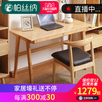 Bersner Nordic All-solid wood desk computer table bedroom home simple Table office Learning writing Desk