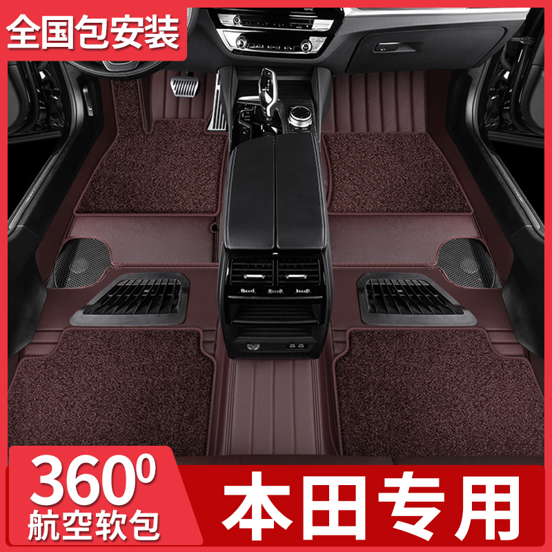 360 aviation soft bag Honda new Accord CRV Colorful XRV Civic URV shadow leather fully surrounded by car foot pads