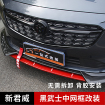 Buick new sovereign in the frame decoration special vehicle label flying wing stickers modified exterior exterior parts modified black horizontal bar