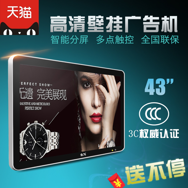 Gold is KW-A430A1-B1 advertising player wall mount touch 42/43 inch vertical screen led network HD player