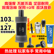 Dex Mountain Truck Central axle tooth disc dead fly bicycle Fangcompe forest bearing folding Highway 103 screws 68mm