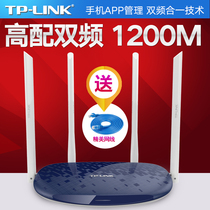 TP-LINK gigabit wireless rate router through the wall king AC1200M home high-speed WiFi through the wall tplink dual-frequency 5G telecommunications fiber unlimited oil leaker WDR5610 megaport