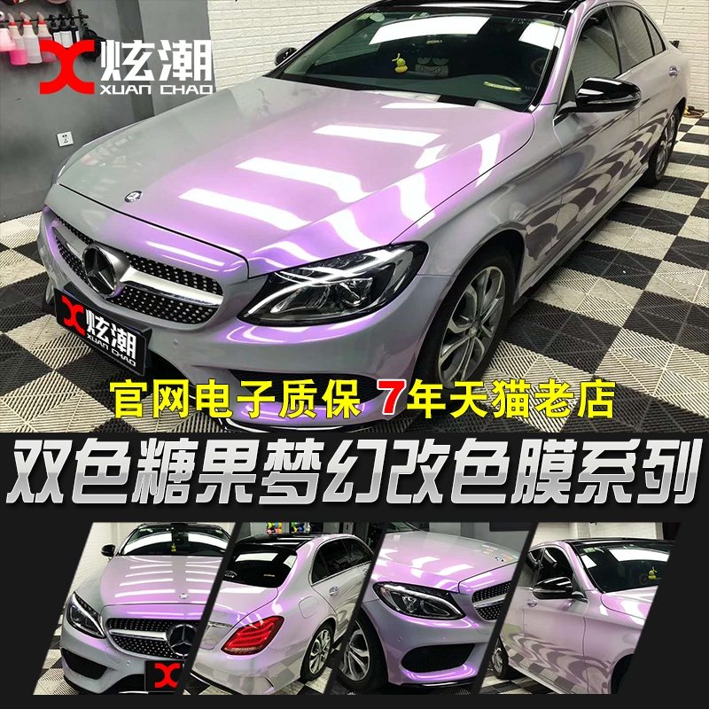 Dazzling tide car color-changing film two-color candy gray charm blue full car film color change dragon dream volcanic ash full car film