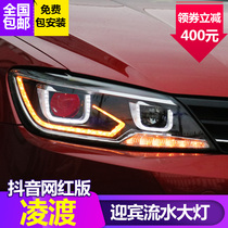 Dragon Ding Volkswagen new Ling Ferry lamp Assembly Lingyange welcome led daily Line lamp lens ling Xenon headlights streaming