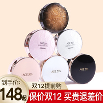 Love to age 20s air Cushion BB Cream 2018 New CC Frost concealer US white flag ship shop official foundation Puff Girl
