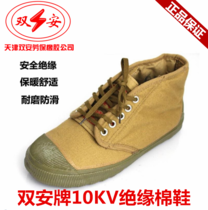 Double safety brand 10kv insulated cotton shoes warm labor shoes canvas cotton ball shoes winter thickening wear-resistant electrician shoes