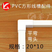 。 20 x 10 PVC line groove line groove square angle bending cable wire wire line line wiring line groove bend