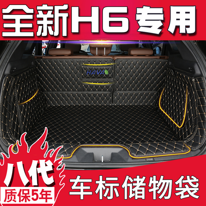The new Haval H6 trunk mat 2017 models replaced the Great Wall Harvard new h6 all surrounded by the car trunk mat