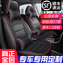 Fully surrounded car seat cover four seasons universal cushion Lang Yi Carola Xuan Yibao special seat cover cover
