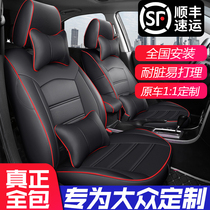 Volkswagens new Santana Jetta Pelda Long Easy Speedway dedicated fully surrounded car seat cover four-season cushion seat cover