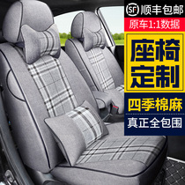 Four Seasons General Linen Seating Pad Xuanyi Carola Long Yi Polo Scope dedicated fully surrounded car seat cover fabric