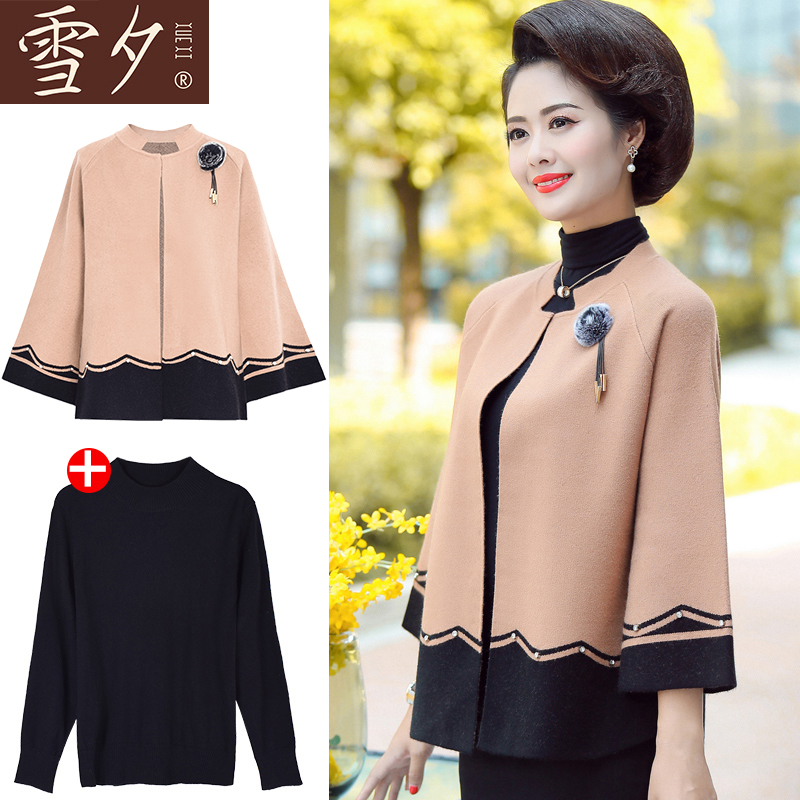 Mom coat spring autumn yang pie 2021 new middle-aged womens top fashion middle-aged autumn and winter two-piece suit noble