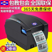 Aibao BC-80155T thermal bar code Bluetooth printer sticker price sticker clothing tag merchandise price tag machine optional net port version