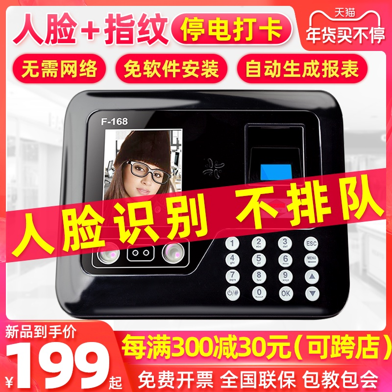 Aibao F-168 face fingerprint punch clock punching machine facial recognition smart brush face finger fingerprint check-in machine All company school unit staff to work clocking machine