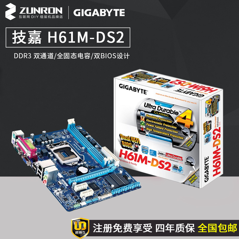 Gigabyte/Gigabyte H61M-DS2 computer motherboard solid state 1155 pin genuine licensed