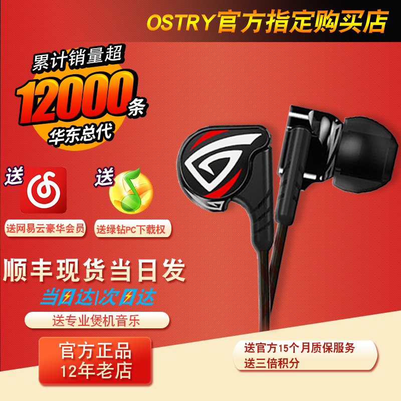 Shunfeng Express OSTRY KC06A Blood-coloured Besieged Earphone HIFI Entry Earplug Fever Cable High-quality Music MP3 Universal Metal Moving Coil Magic Mark Rabbit