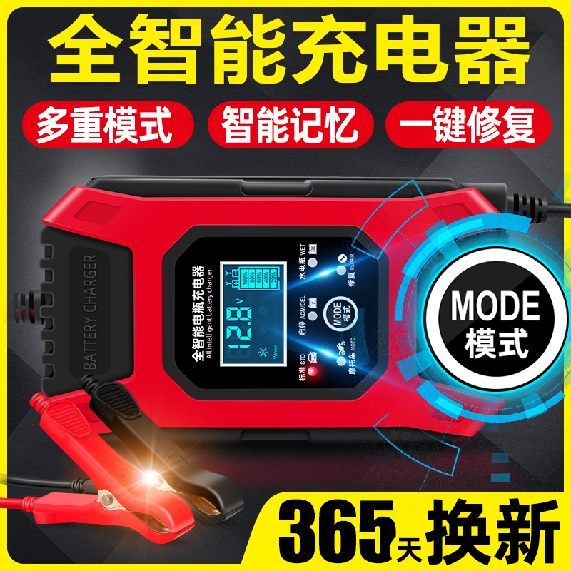Automotive battery charger 12v high-power battery charger multi-functional automatic intelligent universal repair