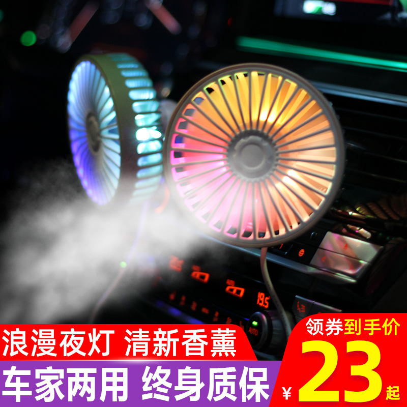 On-board electric fan 12v car with mini refrigeration car air conditioning cooling air-out small fan USB with aromatherapy