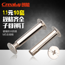 Willow Nail Nickel-plated female rivet book Nail album docking to lock screw m5*4-70 nail socket nail