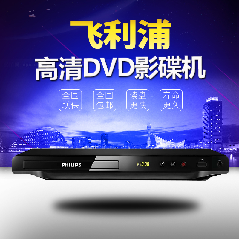 [The goods stop production and no stock]Philips / Philips DVP3690K Home HD DVD Player Child Player HDMI Sing