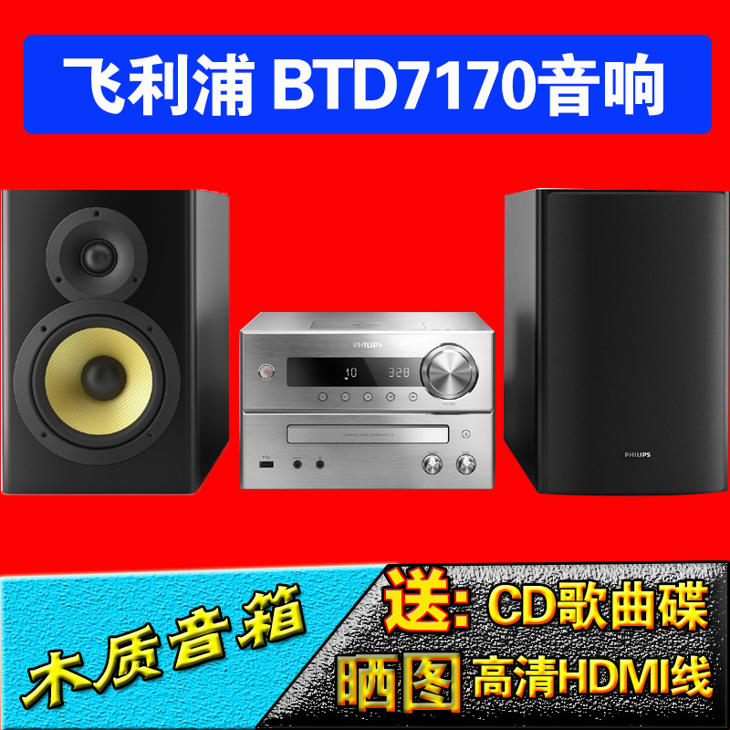 Philips / Philips BTD7170 Bluetooth DVD combination audio HD HDMI home theater box living room