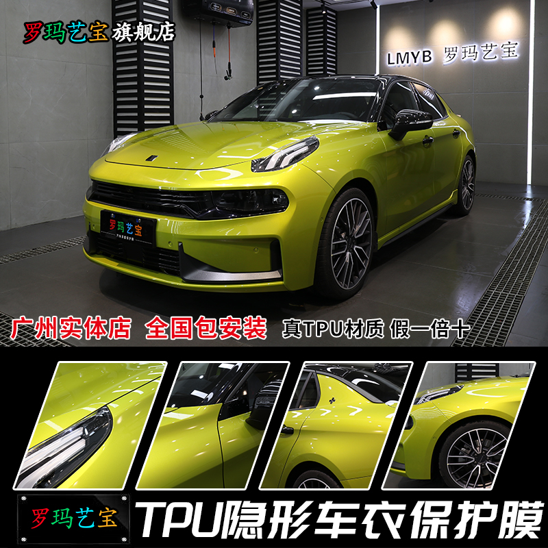 Collar 03 plus 05 02 stealth body TPU matte body paint special protection anti-scratch film import