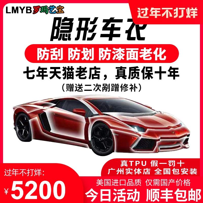 Rumma Yibao car stealth car cover tpu whole car rhino skin paint protective film anti-scratch transparent film full car
