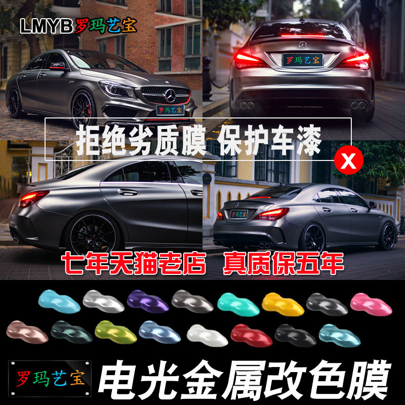 Electro-optical metal gray car color modified film full body matte film silver color modification sticker