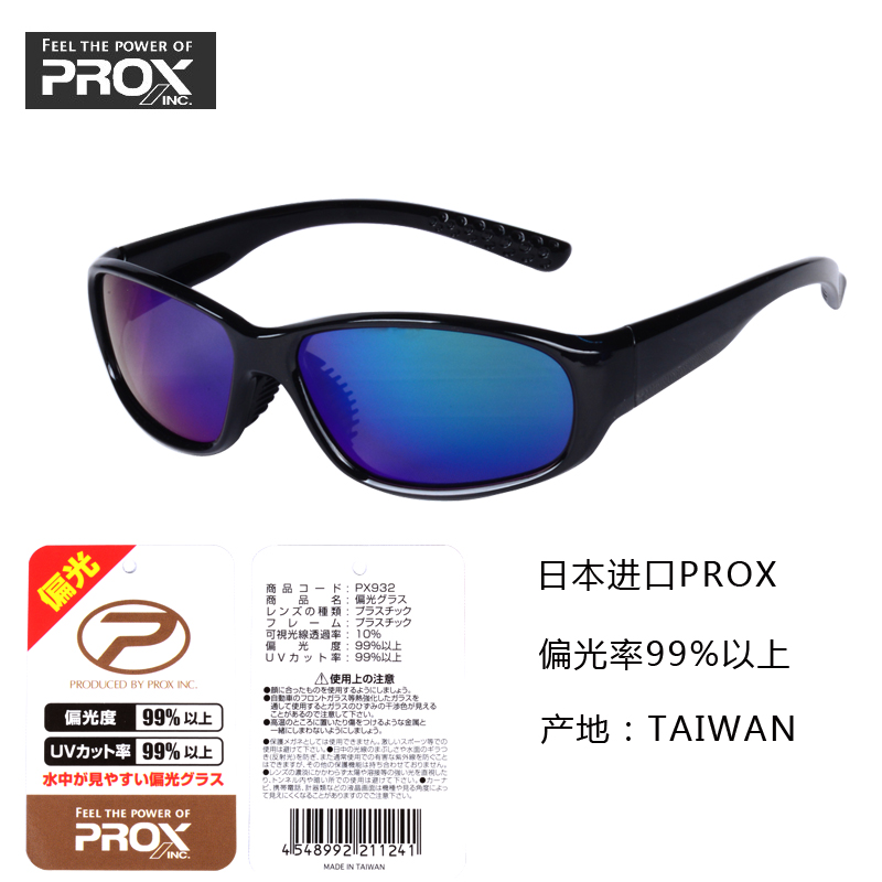 Japanese prox fishing polarizer anti-ultraviolet platform fishing sub-boat Fishing Raft to see the big face of drifting glasses suitable