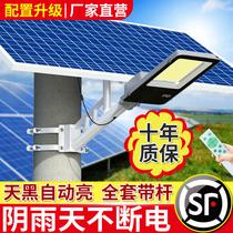太阳能路灯超亮庭院灯工程新农村道路高亮大功率LED太阳能户外灯