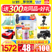 Feihe Xing Feifan 3-stage milk powder Baby three-stage 1-3 years old 700gx6 cans flagship store official website