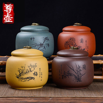 Yixing purple sand tea cans large small sealed cans Puer storage tea box home ceramic wake tea cans